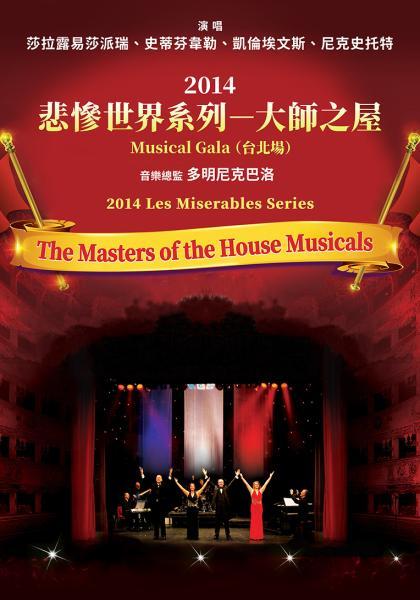 2014悲慘世界系列-大師之屋Musical Gala(台北場)線上看