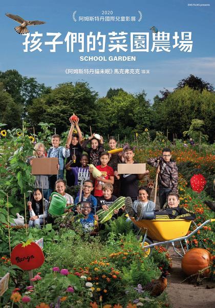 孩子們的菜園農場線上看