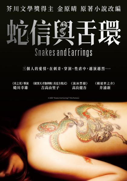 蛇信與舌環線上看