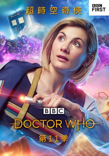 超時空奇俠 第十一季 / Doctor Who線上看