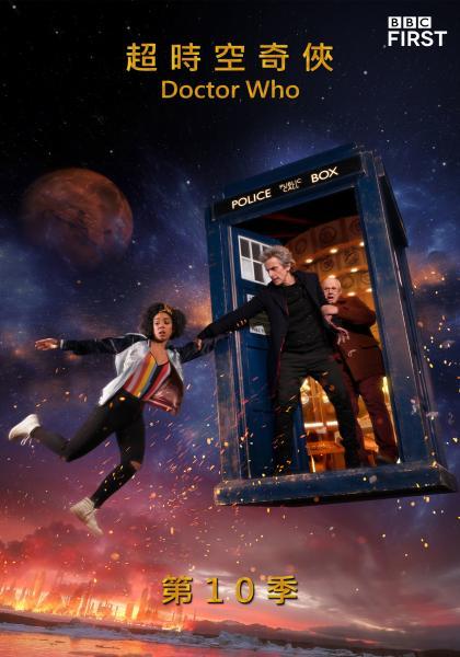 超時空奇俠 第十季 / Doctor Who線上看