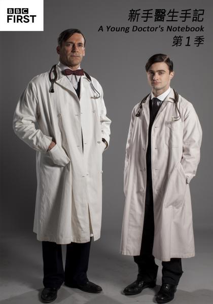 新手醫生手記S1 第1集線上看