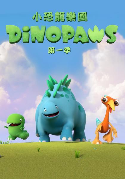 小恐龍樂園S1 第6集線上看
