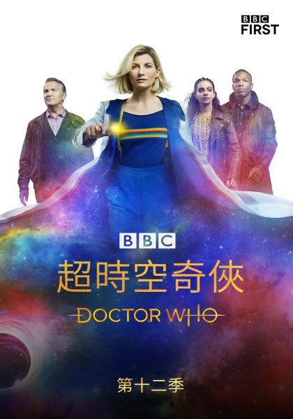 超時空奇俠 第十二季 / Doctor Who線上看
