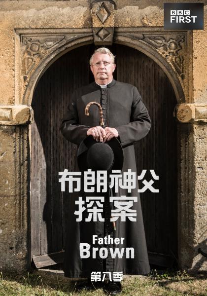 布朗神父探案 第八季線上看
