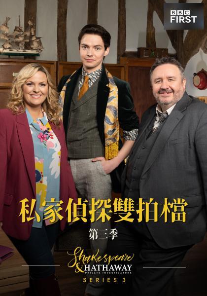 私家偵探雙拍檔 第三季線上看
