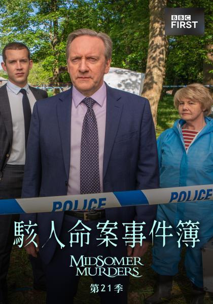 駭人命案事件簿 第二十一季 第1集線上看