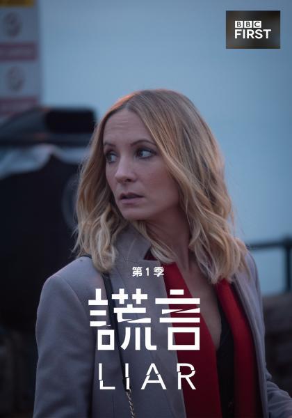 謊言 第一季 第5集線上看