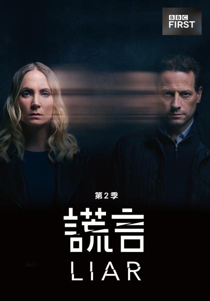 謊言 第二季 第2集線上看