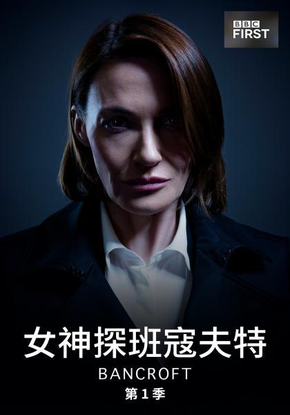 女神探班寇夫特 第一季 第1集線上看