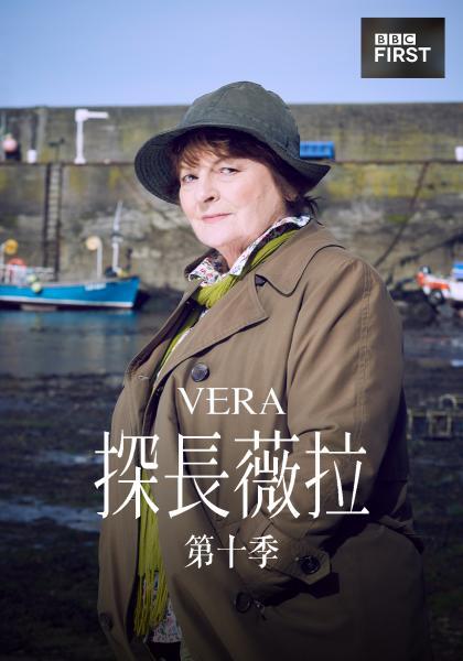 探長薇拉 第十季線上看