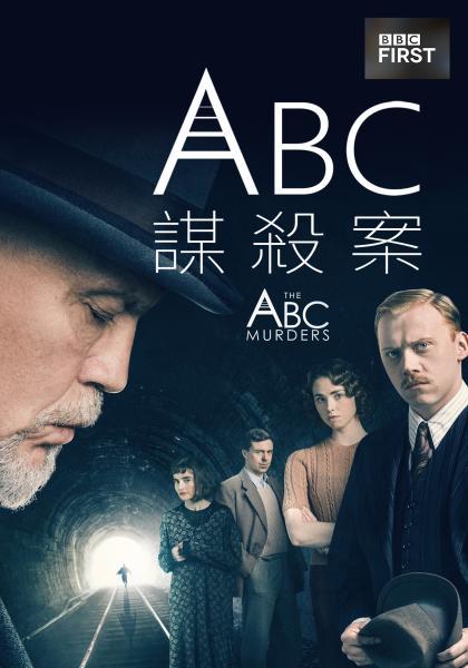 ABC 謀殺案線上看