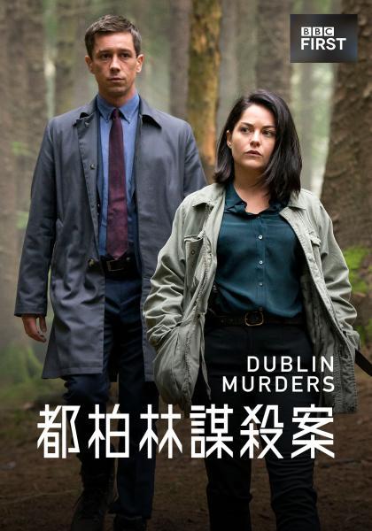 都柏林謀殺案 第一季 第8集線上看
