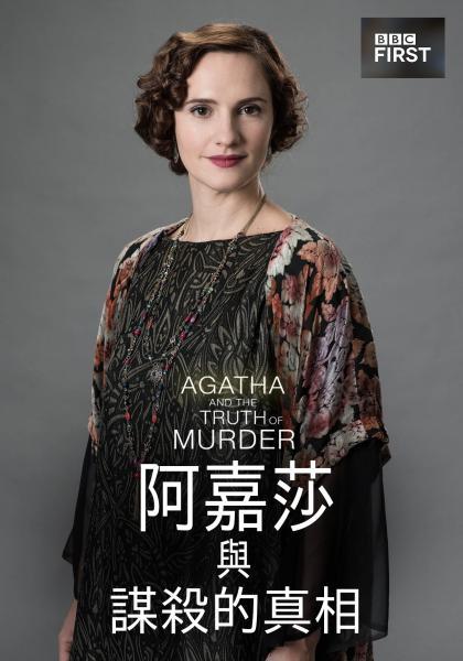 阿嘉莎與謀殺的真相線上看