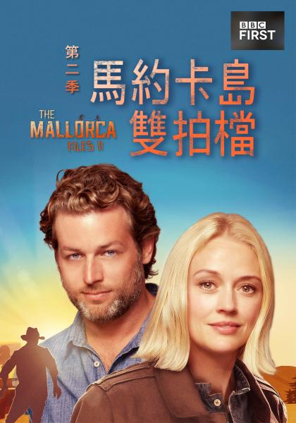馬約卡島雙拍檔 第二季線上看