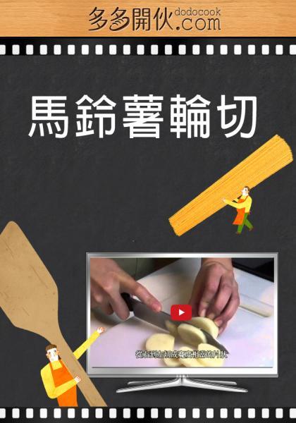 馬鈴薯的處理之【輪切】線上看