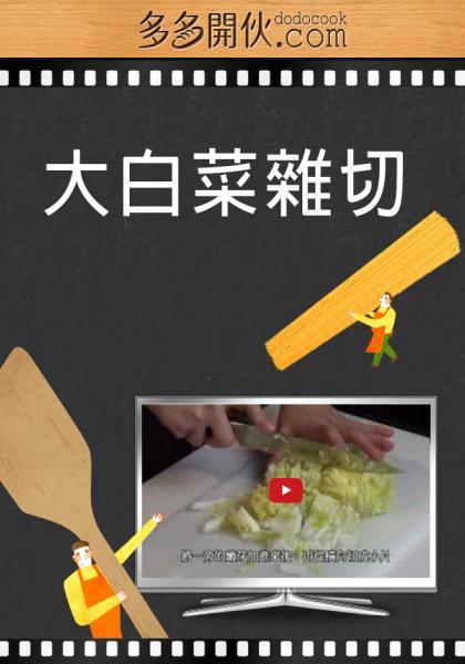 大白菜雜切線上看