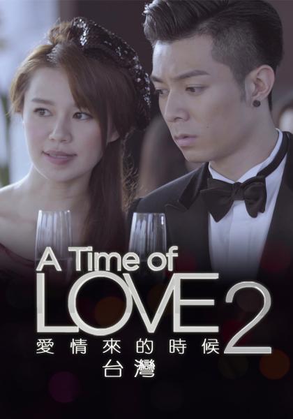 愛情來的時候2-台灣線上看