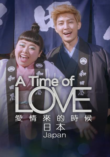 愛情來的時候-日本線上看