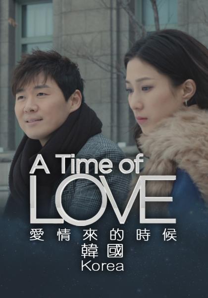 愛情來的時候-韓國線上看