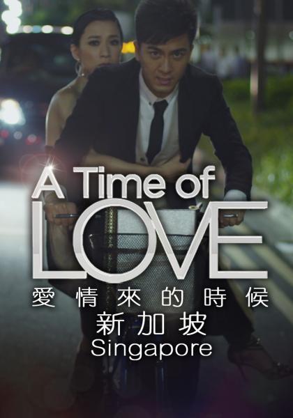 愛情來的時候-新加坡線上看