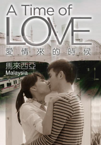 愛情來的時候-馬來西亞線上看