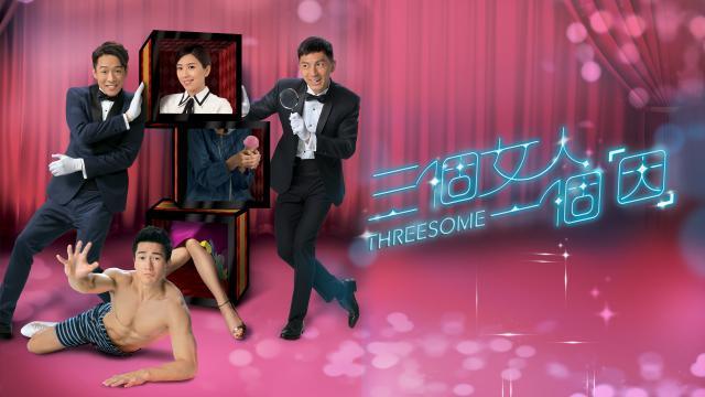 三個女人一個「因」1 線上看