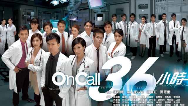 On Call 36小時劇照 1