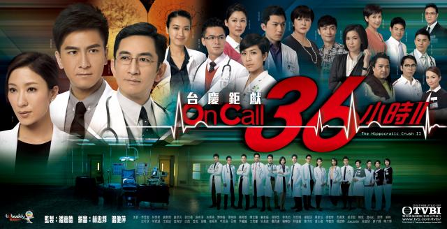 On Call 36小時II劇照 1
