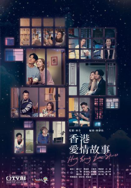 香港愛情故事 第7集線上看