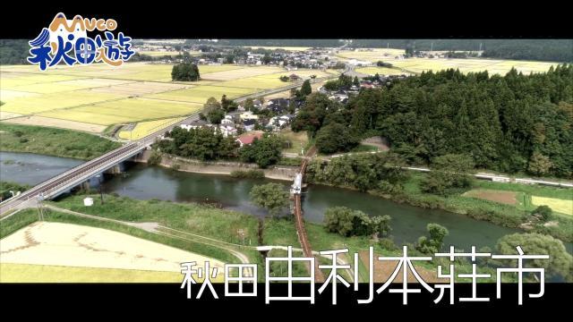 跟著柴犬Muco遊秋田-由利本莊市劇照 1