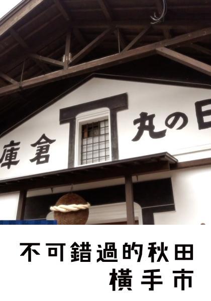 跟著柴犬Muco遊秋田-橫手市線上看