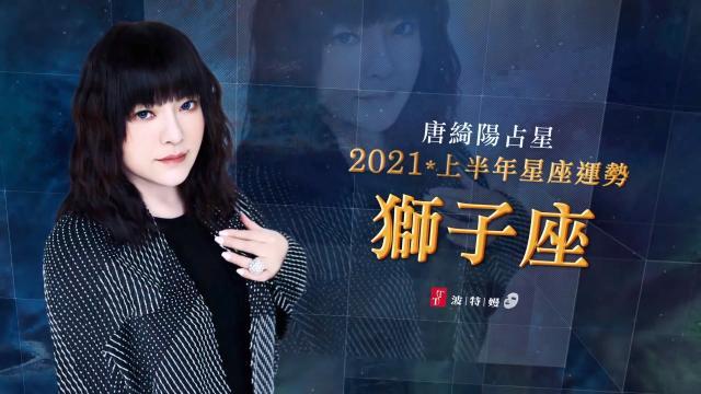 獅子座-唐綺陽 2021 上半年星運劇照 1