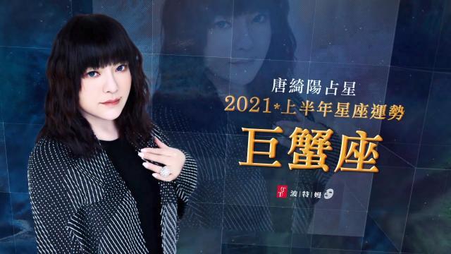 巨蟹座-唐綺陽 2021 上半年星運劇照 1