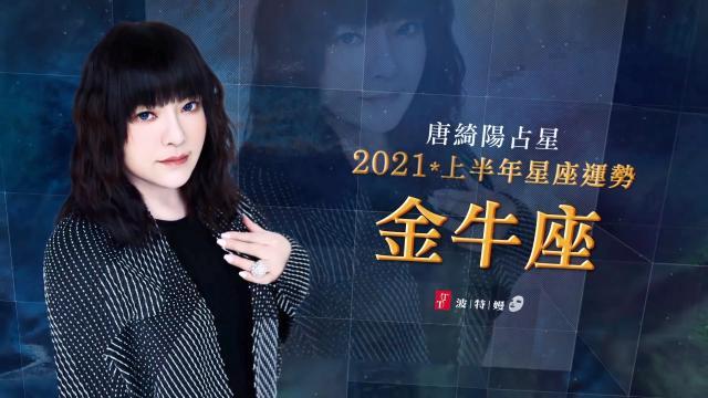 金牛座-唐綺陽 2021 上半年星運劇照 1