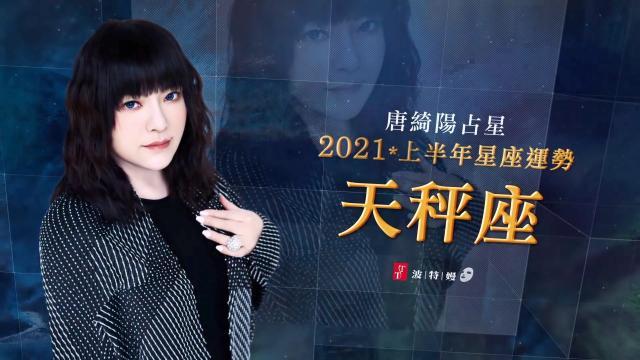 天秤座-唐綺陽 2021 上半年星運劇照 1