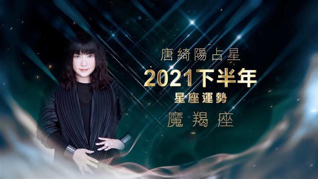 魔羯座-唐綺陽 2021 下半年星運劇照 1