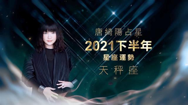 天秤座-唐綺陽 2021 下半年星運劇照 1