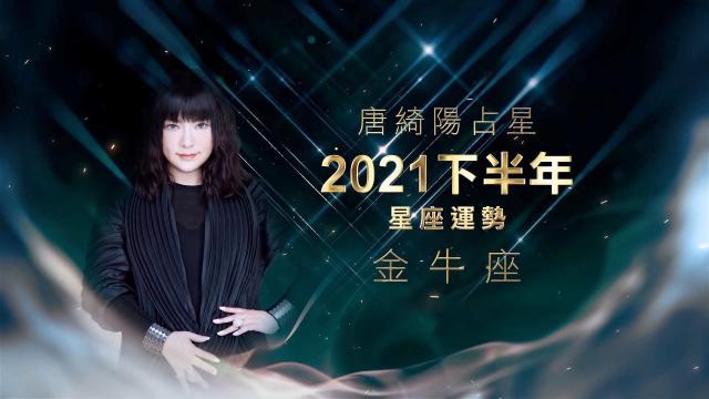 金牛座-唐綺陽 2021 下半年星運劇照 1