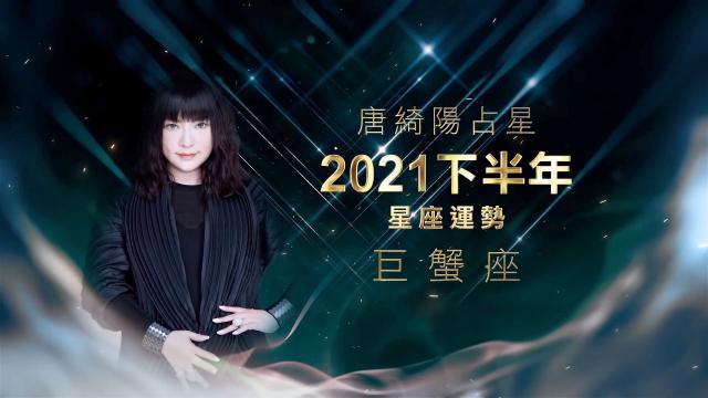 巨蟹座-唐綺陽 2021 下半年星運劇照 1
