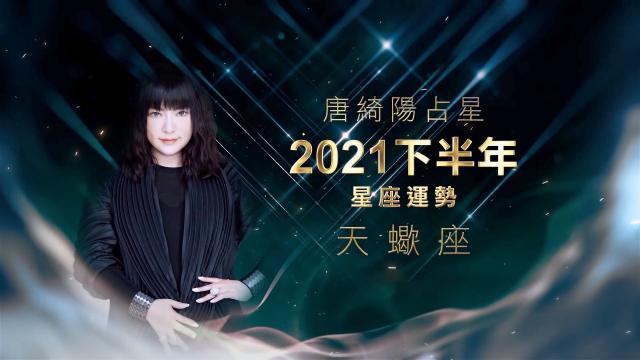 天蠍座-唐綺陽 2021 下半年星運劇照 1