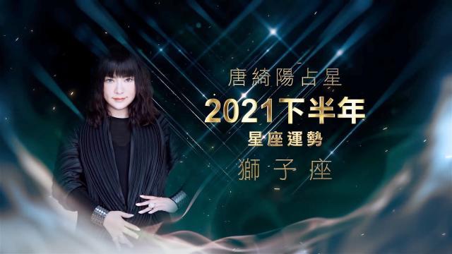 獅子座-唐綺陽 2021 下半年星運劇照 1