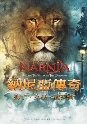 納尼亞傳奇:獅子、女巫、魔衣櫥