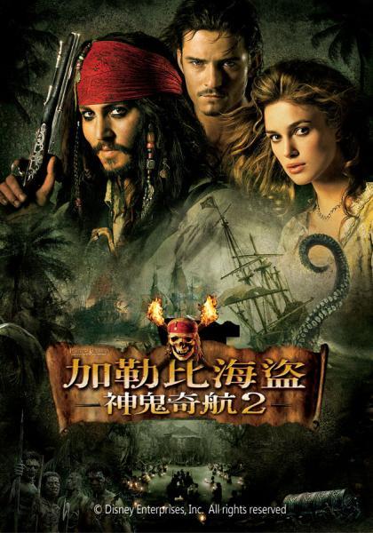 神鬼奇航2:加勒比海盜線上看