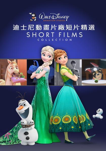 迪士尼動畫片廠短片精選線上看