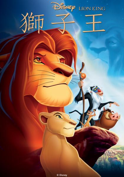 獅子王主題動畫線上看