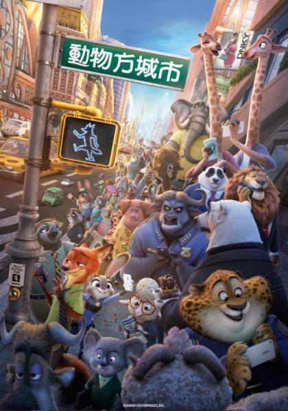 動物方城市
