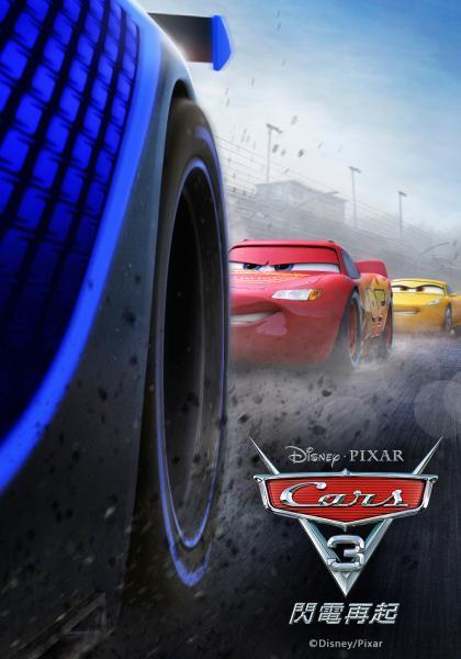 CARS 3:閃電再起線上看