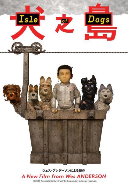 犬之島線上看