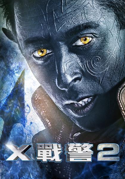 X戰警2線上看
